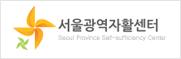 서울광역자활센터